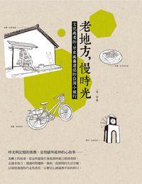 老地方, 慢時光:文化與老街、歷史與舊建築的台灣小旅行