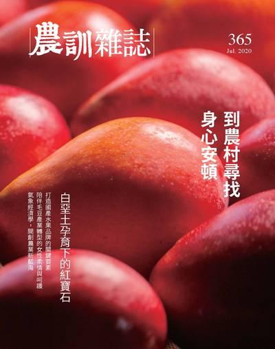 農訓雜誌 [第365期]:到農村尋找身心安頓