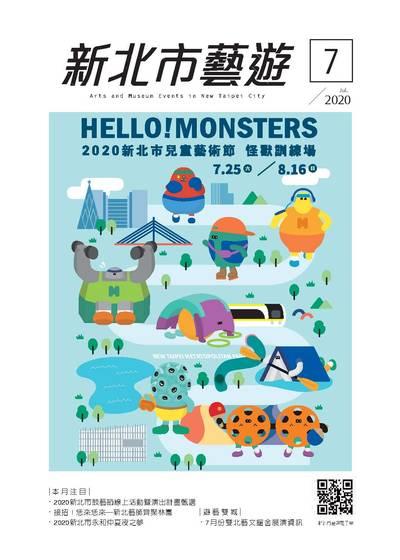 新北市藝遊 [2020年07月號]:2020新北市兒童藝術節 怪獸訓練場
