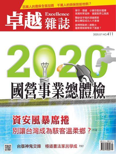 卓越雜誌 [第411期]:2020國營事業總體檢