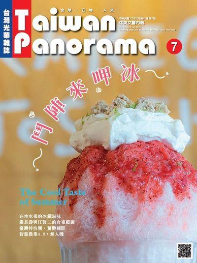 台灣光華雜誌 [第45卷 第7期]:鬥陣來呷冰 The Cool Taste of Summer