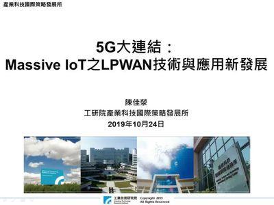 5G大連結:Massive IoT之LPWAN技術與應用新發展