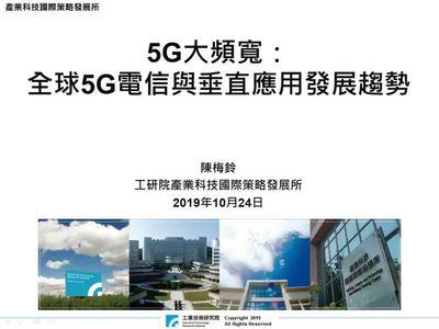 5G大頻寬:全球5G電信與垂直應用發展趨勢