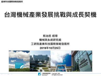 台灣機械產業發展挑戰與成長契機