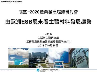 由歐洲ESB展來看生醫材料發展趨勢