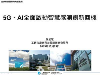 5G、AI全面啟動智慧感測創新商機