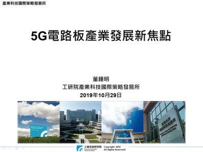 5G電路板產業發展新焦點