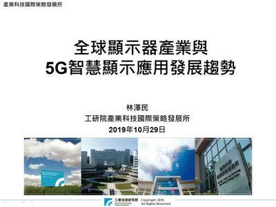 全球顯示器產業與5G智慧顯示應用發展趨勢