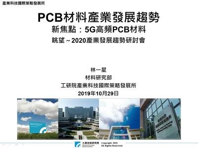 PCB材料產業發展趨勢:新焦點:5G高頻PCB材料