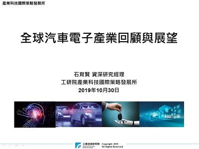 全球汽車電子產業回顧與展望