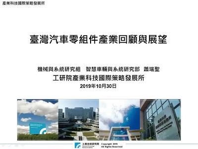 臺灣汽車零組件產業回顧與展望