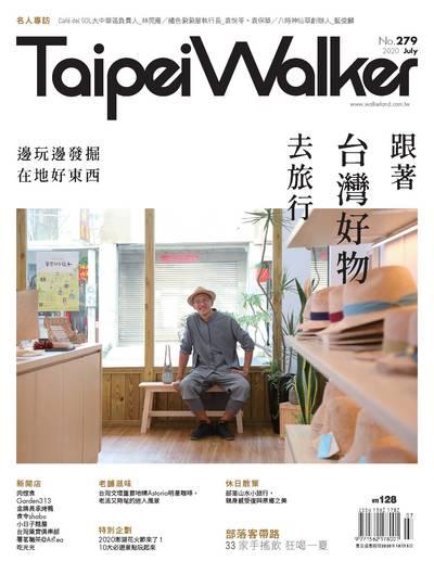 Taipei Walker [第279期]:跟著台灣好物去旅行 邊玩邊發掘在地好東西