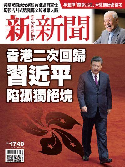 新新聞 2020/07/09 [第1740期]:香港二次回歸 習近平陷孤獨絕境