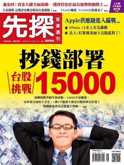 先探投資週刊 2020/07/10 [第2099期]:抄錢部署台股挑戰15000
