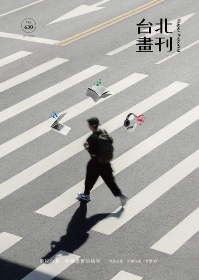 臺北畫刊 [第630期]:游牧台北 跨越虛實的城界