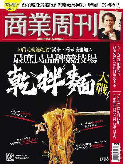 商業周刊 2020/07/27 [第1706期]:最庶民品牌競技場 乾拌麵大戰
