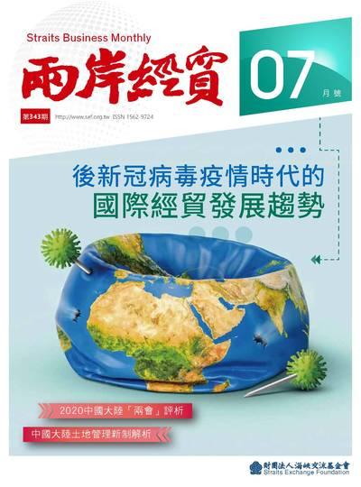 兩岸經貿 [第343期]:後新冠病毒疫情時代的國際經貿發展趨勢