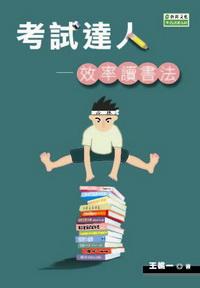 考試達人:效率讀書法