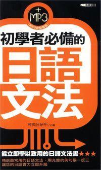 初學者必備的日語文法 [有聲書]