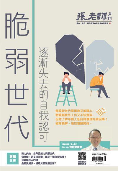 張老師月刊 [第512期]:脆弱世代 逐漸失去的自我認可
