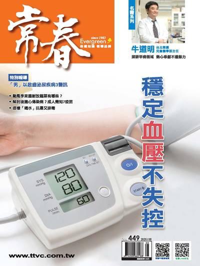 常春月刊 [第449期]:穩定血壓不失控