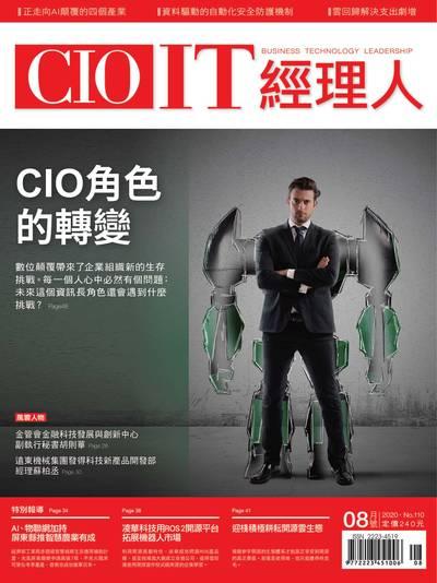 CIO IT經理人 [第110期]:CIO角色的轉變