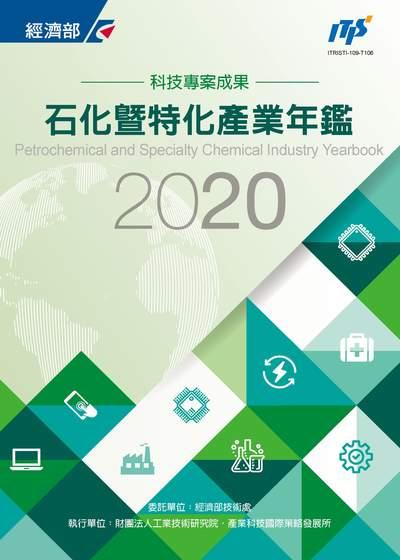 2020石化暨特化產業年鑑