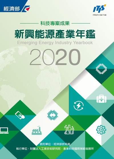 2020新興能源產業年鑑
