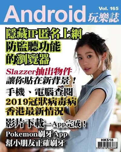 Android 玩樂誌 [第165期]:隱藏IP匿名上網