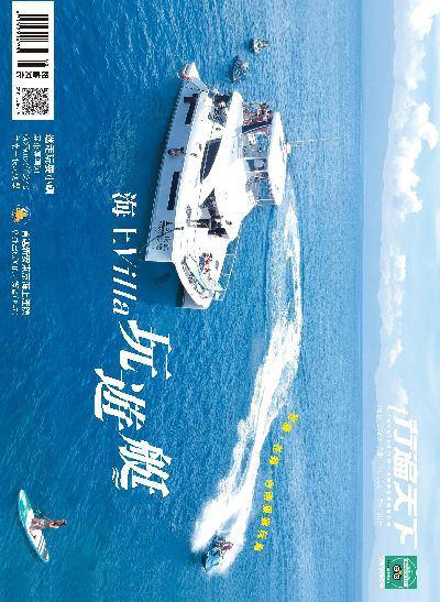 行遍天下 [第335期]:海上Villa玩遊艇