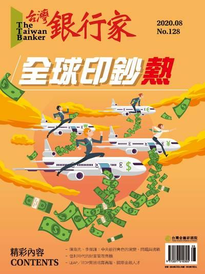 台灣銀行家 [第128期]:全球印鈔熱