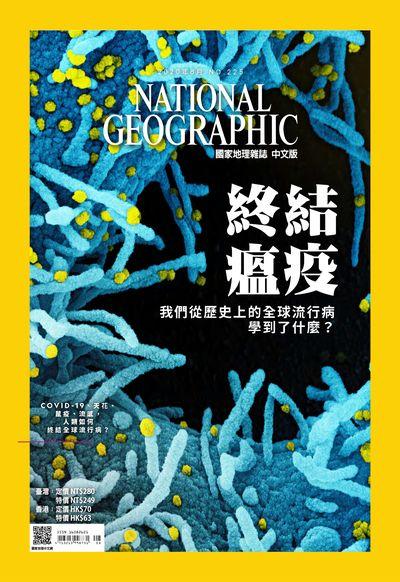 國家地理雜誌 [2020年8月 No. 225]:終結瘟疫