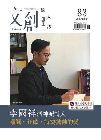 文創達人誌 [第83期]:李國祥 酒神派詩人 嘲諷, 狂譛, 詩寫鏽蝕的愛