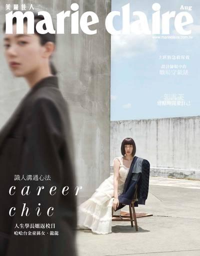 Marie claire 美麗佳人 [第328期]:career chic 識人溝通心法