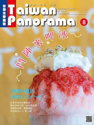 台灣光華雜誌 [第45卷 第8期]:鬥陣來呷冰 台湾の夏の 冷たいスイーツ