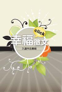 幸福Click徵文:入選作品專輯