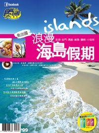 食尚玩家特刊:浪漫海島假期