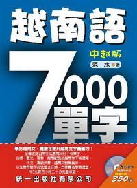 越南語7000單字 [中越版]