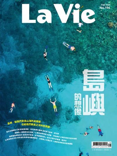La Vie [第196期]:島嶼的想像