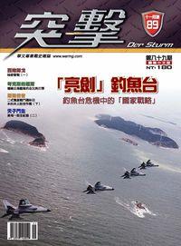 突擊雜誌Der Sturm [第89期]:「亮劍」釣魚台 : 釣魚台危機中的「國家戰略」