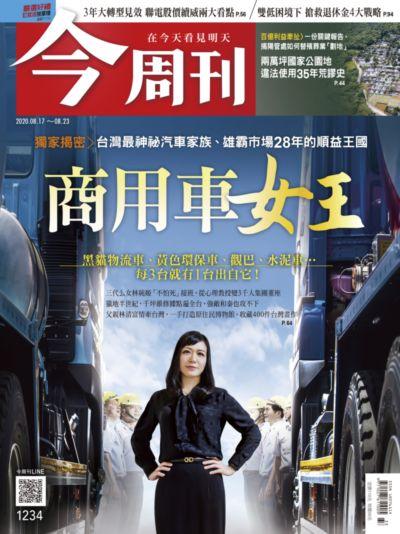 今周刊 2020/08/17 [第1234期]:商用車女王