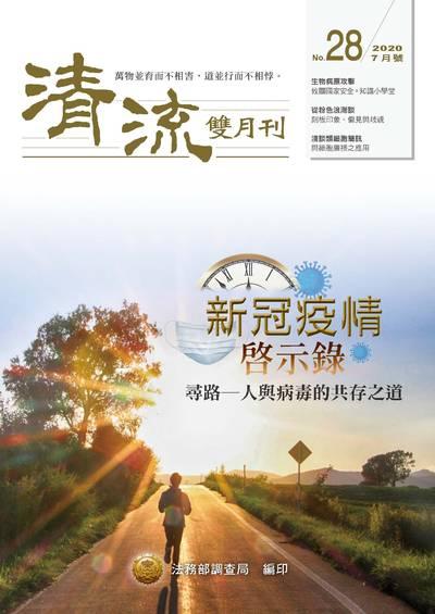 清流雙月刊 [第28期]:新冠疫情啟示錄