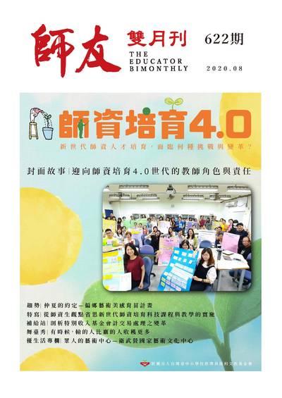 師友雙月刊 [第622期]:師資培育4.0