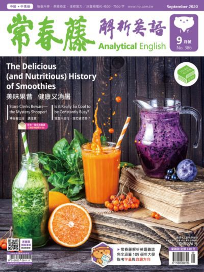 常春藤解析英語雜誌 [第386期] [有聲書]:The Delicious (and Nutritious) History of Smoothies 美味果昔 健康又消暑