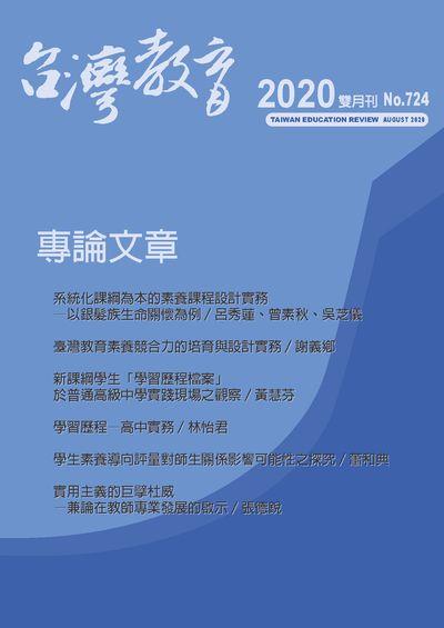 台灣教育 [第724期]:系統化課綱為本的素養課程設計實務-以銀髮族生命關懷為例