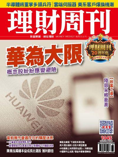 理財周刊 2020/09/04 [第1045期]:華為大限