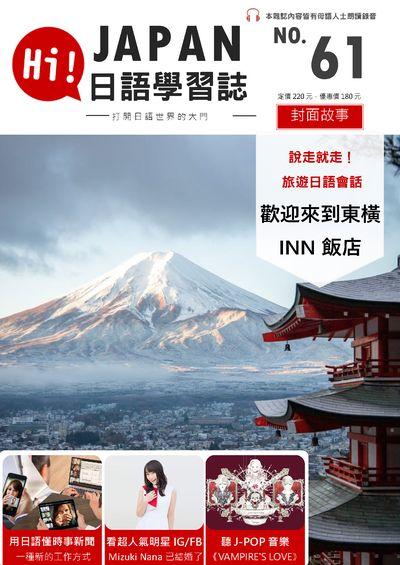 Hi! JAPAN 日語學習誌 [第61期] [有聲書]:歡迎來到東橫INN飯店