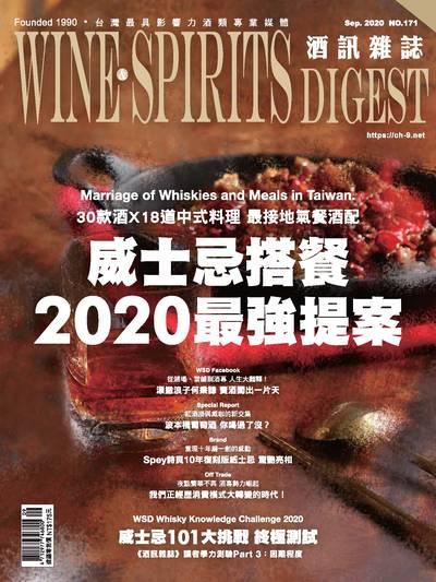 酒訊雜誌 [第171期]:威士忌搭餐2020最強提案