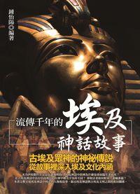 流傳千年的埃及神話故事