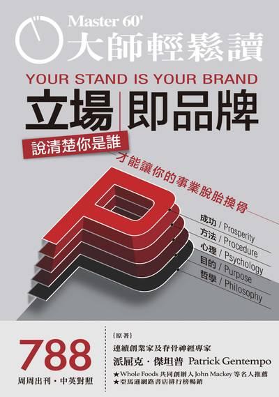 大師輕鬆讀 [第788期] [2020年09月16日] [有聲書]:立場即品牌